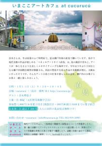 201401直島チラシ