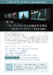 201407坂野チラシ