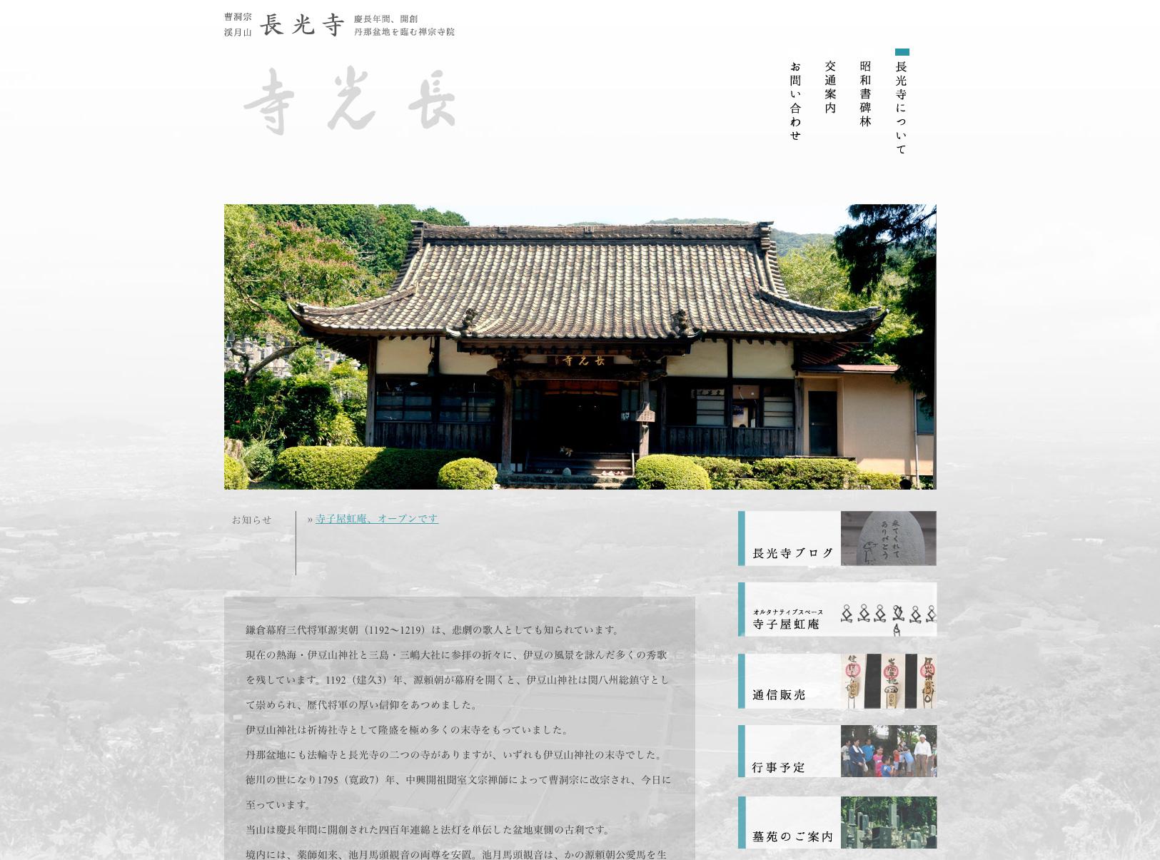 長光寺webサイト