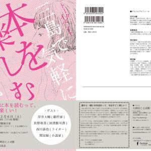読書会チラシ案7-2-1