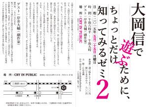 大岡信ゼミ2-1