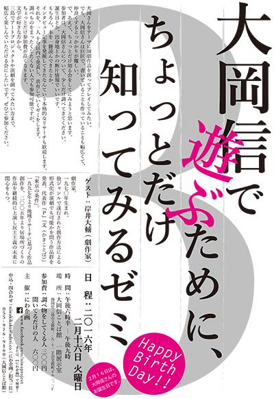 大岡信ゼミ3-1