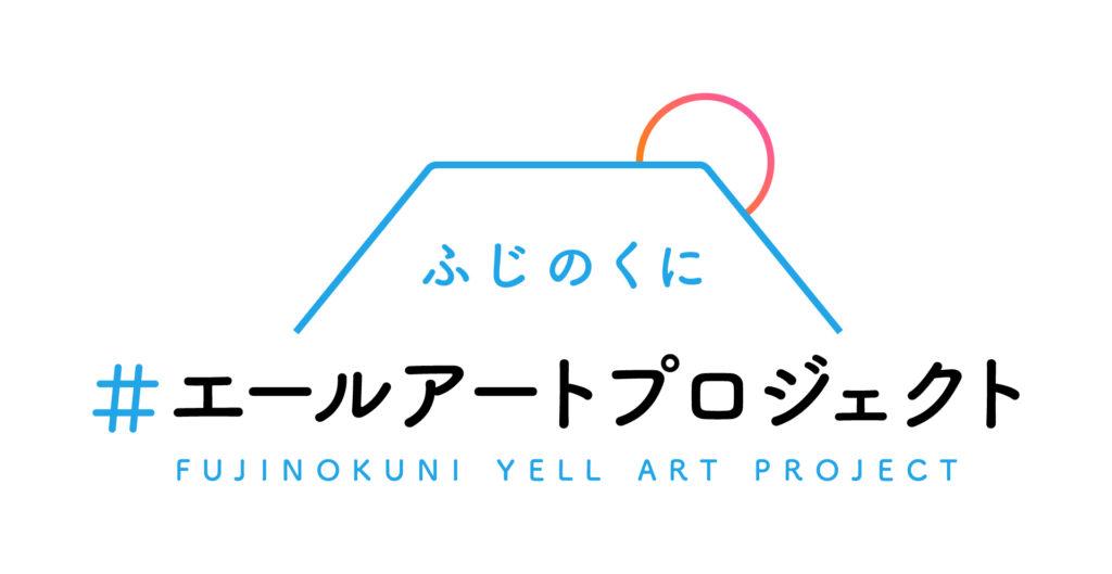 ふじのくに#エールアートプロジェクト